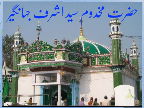 حضرت مخدوم سید اشرف جہانگیر