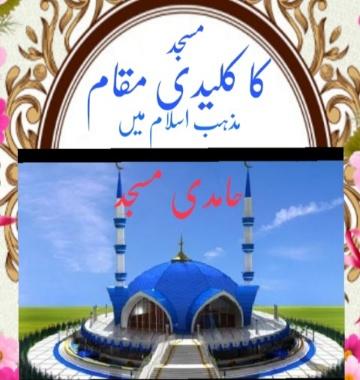 مسجد کا کلیدی مقام مذہب اسلام میں