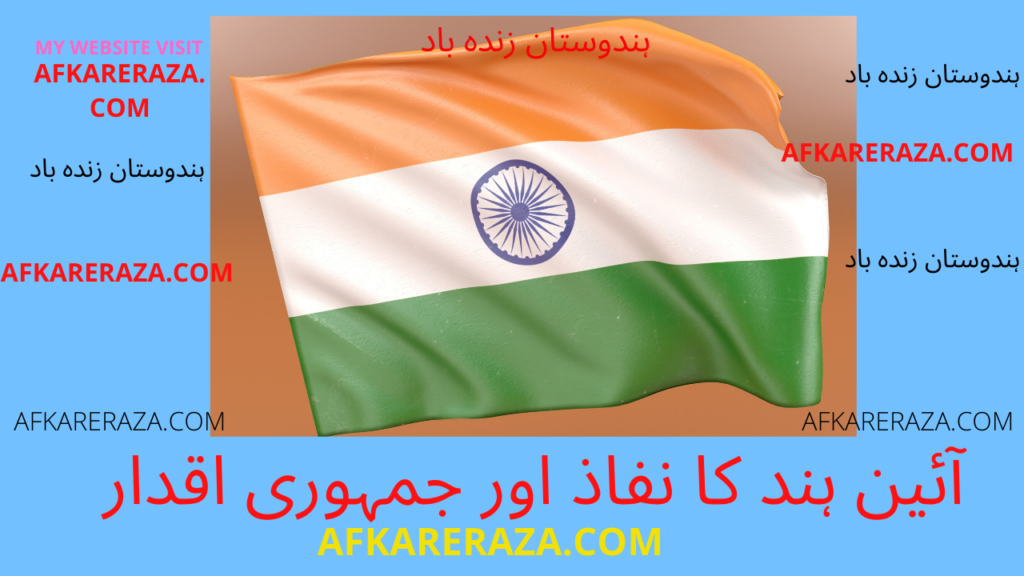 آئین ہند کا نفاذ اور جمہوری اقدار