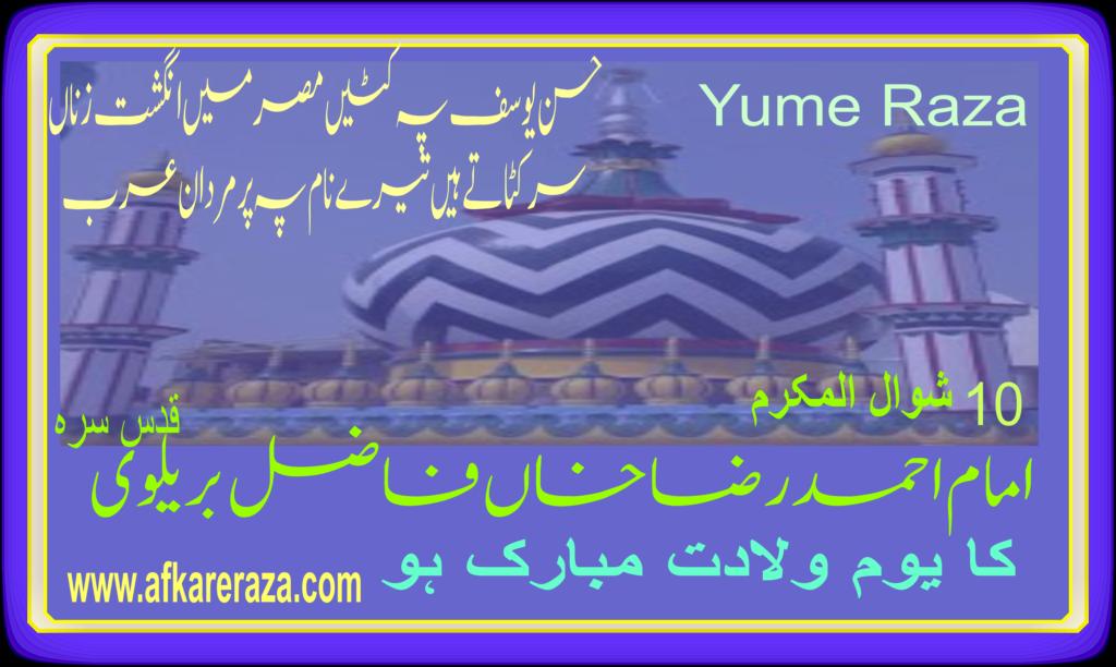 امام احمد رضا خاں کا فن شاعری میں مقام