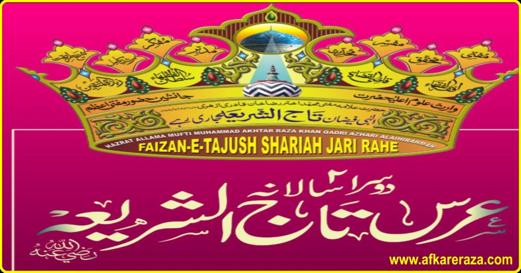 حضور تاج الشریعہ کی مقبولیت کا راز