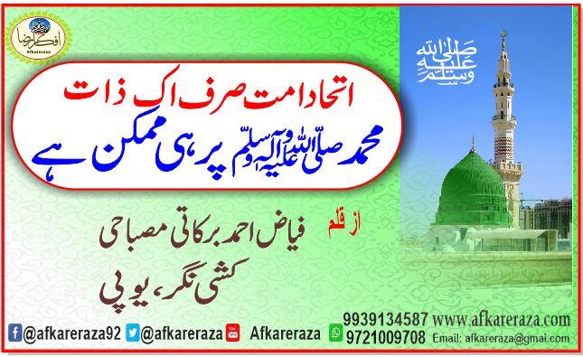 اتحاد امت صرف اک ذات محمد ﷺ پر ہی ممکن ہے