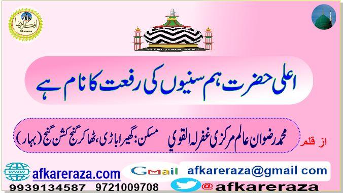 اعلی حضرت ہم سنیوں کی رفعت کا نام ہے